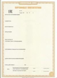 TRCU EAC Certificate Example