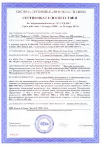 telecom_certificate